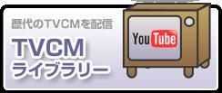 TVCMライブラリー