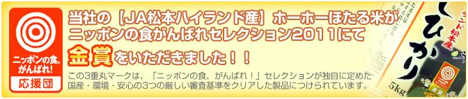当社の【JA松本ハイランド産】ホーホーほたる米がニッポンの食がんばれセレクション2011にて金賞をいただきました!!